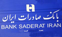 حکم لغو تحریم بانک صادرات به زودی نهایی می شود