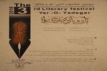 استقرار دائمی  دبیرخانه جشنواره ادبی یار و یادگار در موسسه تنظیم و نشر آثار امام خمینی