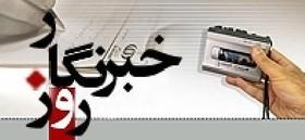 توهین به خبرنگاران در مراسم روز خبرنگار!