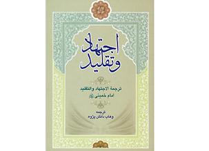 ترجمه رساله اجتهاد و تقلید امام خمینی(س)  منتشر شد