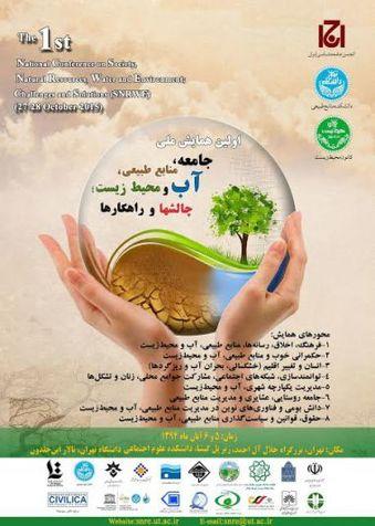 اولین همایش ملی «جامعه، منابع طبیعی، آب و محیط زیست»