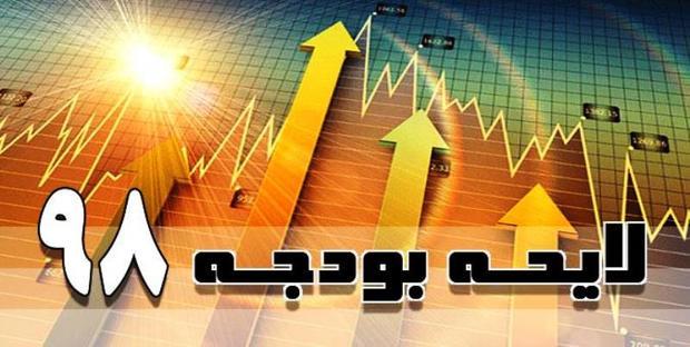 نگاه ویژه دولت به استان ایلام در بودجه 98
