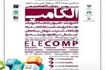 برگزاری نمایشگاه الکامپ در استان خوزستان