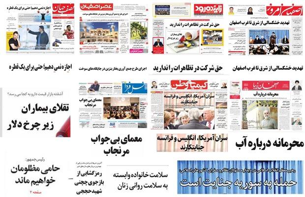 صفحه اول روزنامه های امروز استان اصفهان - یکشنبه 26 فروردین