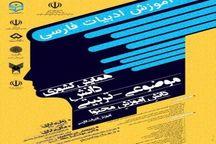 همایش سراسری آموزش ادبیات فارسی در شهرکرد برگزار می شود