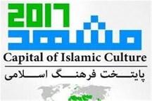 ۲۲ کشور برای حضور در اجلاس شهرداران جهان اسلام اعلام آمادگی کردهاند