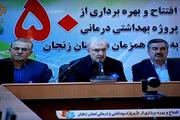50 طرح بهداشتی و درمانی در زنجان به بهره برداری رسید