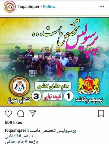 کری خوانی باشگاه قشقایی برای پرسپولیس/ عکس