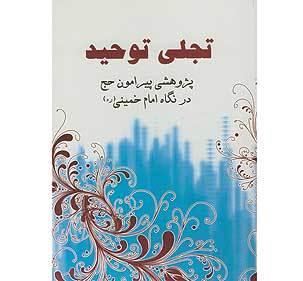 کتاب تجلی توحید منتشر شد