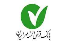 کاهش ۵۰ درصدی شکایت مشتریان از بانک قرض الحسنه مهر ایران
