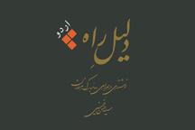 ترجمه کتاب دلیل راه نوشته سید حسن خمینی به زبان اردو