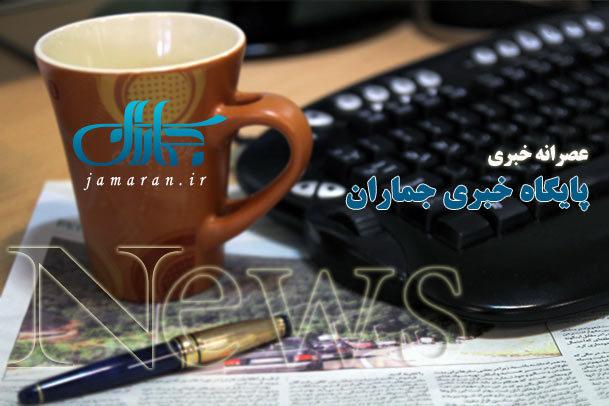 عصرانه خبری جماران / سه شنبه 24 دیماه 92
