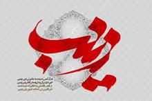 نقش حضرت زینب«سلام الله علیه» در احیای تشیّع؛ گفتاری از آیت الله العظمی مظاهری