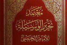 انتشار بخش «مضاربه» شرح عربی کتاب «تحریر الوسیله امام خمینی (س)»