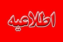 اطلاعیه شرکت گاز استان گیلان در خصوص گاز بهای مشترکان خانگی
