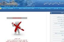 سامانه پایش کیفیت هوامتعلق به هواشناسی اصفهان از دسترس خارج شد