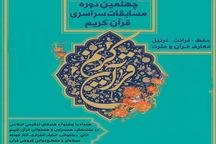 آذربایجان غربی شهریور ماه امسال میزبان مرحله کشوری مسابقات قرآن کریم