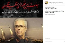 پست اینستاگرامی سرلشکر باقری ساعتی پیش از حمله موشکی سپاه علیه تروریستها