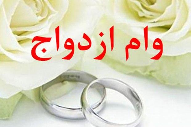 بیش از 18 هزار جوان در کردستان وام ازدواج دریافت کردند