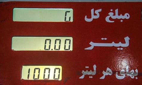 نوسان مداوم بنزین در گرو حواس پرت روزهای آخر بهارستان