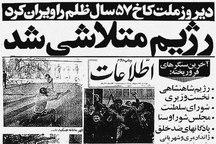 همراه با امام خمینی در روز پیروزی انقلاب اسلامی؛ امروز ۲۲ بهمن، انقلاب به بار نشست