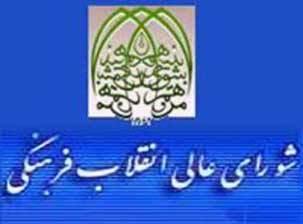 شورای عالی انقلاب فرهنگی، نماد عزم ملی برای تضمین نظام یافته