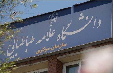 مرکز نوآوری علوم انسانی دانشگاه علامه تا بهمن راه اندازی می شود