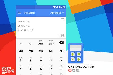 معرفی ماشین حساب پیشرفته اندرویدی؛ One Calculator