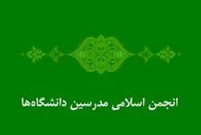 واکنش دفتر سیاسی انجمن اسلامی مدرسین دانشگاه ها به احتمال استعفای محمود صادقی از نمایندگی مجلس