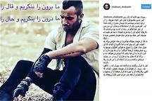 اظهار نظر شهرام شکوهی درباره تتلو(عکس)