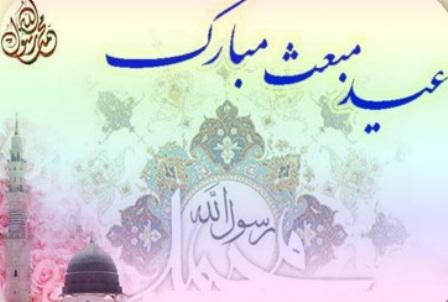 بعثت نبی مکرم اسلام فرصتی ارزشمند برای افزایش وفاق ملی است