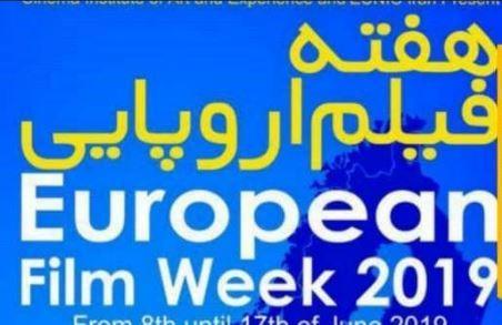نمایش فیلم ١٩ کشور اروپایی در تبریز آغاز شد