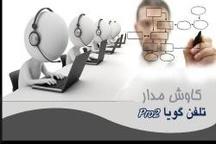 ثبت شکایات در سامانه تلفن گویای 122 آبفای استان زنجان محقق شد