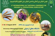 دومین کنفرانس بینالمللی و ششمین کنفرانس ملی کشاورزی ارگانیک و مرسوم در اردبیل برگزار میشود