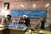 ثبت 26 وقف جدید در استان قزوین