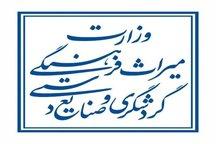 حمایت فعالان بخش خصوصی در حوزه گردشگری کردستان از مونسان