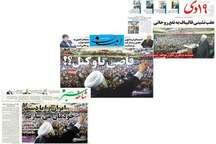 صفحه نخست روزنامه های استان قم، سه شنبه 26 اردیبهشت ماه