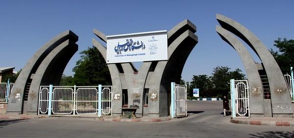 دانشگاه محقق اردبیلی هفدهمین دانشگاه دولتی کشور در زمینه تولید مقالات علمی