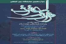 بخش ویژه مشهد 2017 در نمایشگاه قرآن و عترت