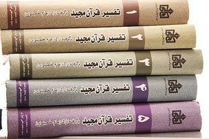 مجموعه پنج جلدی تفسیر قرآن مجید برگرفته از آثار امام خمینی(س)