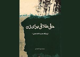 کتابی برای بررسی «حق طلاق برای زن از دیدگاه امام خمینی»