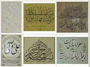 نمایشگاه  آثار خوشنویسی مرحوم حبیب الله فضائلی از اندیشه های  امام  (س)