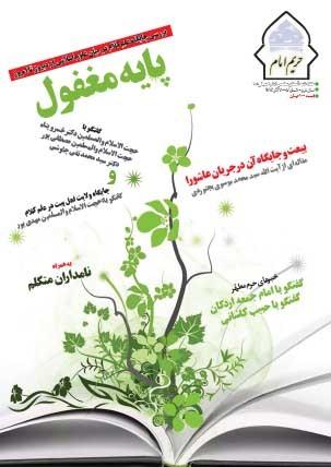 شماره 94 نشریه حریم امام منتشر شد