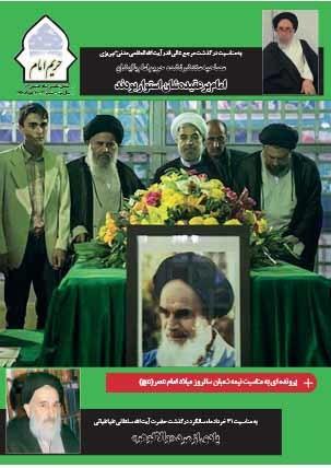 شماره 71 نشریه حریم امام منتشر شد