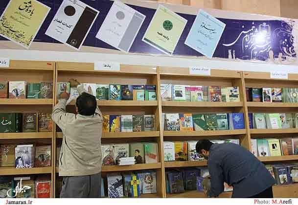 ولایت فقیه امام خمینی(س) پرفروش ترین  کتاب انتشارات عروج در دوماه اول سال90