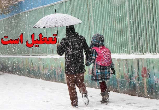 تعطیلی همه مدارس استان  های قم و البرز در نوبت صبح، برخی مدارس شهر و استان تهران و مدارس بخشهای زیادی از استانهای غربی کشور