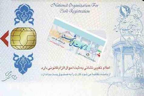 آخرین وضعیت کارت ملی هوشمند
