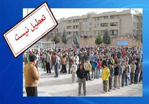 مدارس کشور سه شنبه دایر است