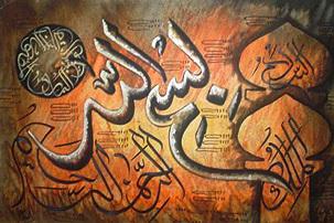 نمایشگاه هنراسلامی دربرزیل