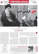 «عبرتها و تجارب برجام» در شماره 41 خط حزب الله